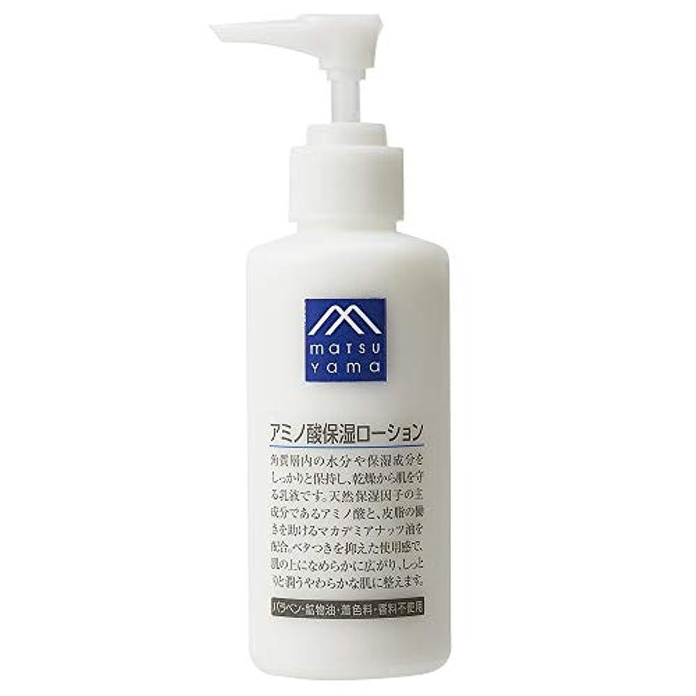 脅威経験的軽食Mマーク(M-mark) アミノ酸保湿ローション クリーム 150mL