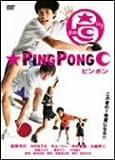 ピンポン [DVD] 画像