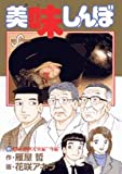 """美味しんぼ 99 究極の料理人 """"秋編""""""""冬編"""" (ビッグコミックス)"""