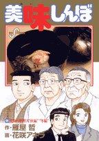 美味しんぼ (99) (ビッグコミックス)