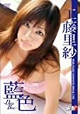 工藤里紗 藍色~Deep Blue~[DVD]