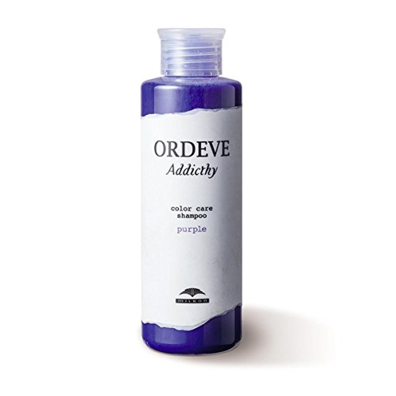 反動下線有名なミルボン オルディーブ アディクシー カラーケア シャンプー パープル 180ml【ORDEVE Addicthy】