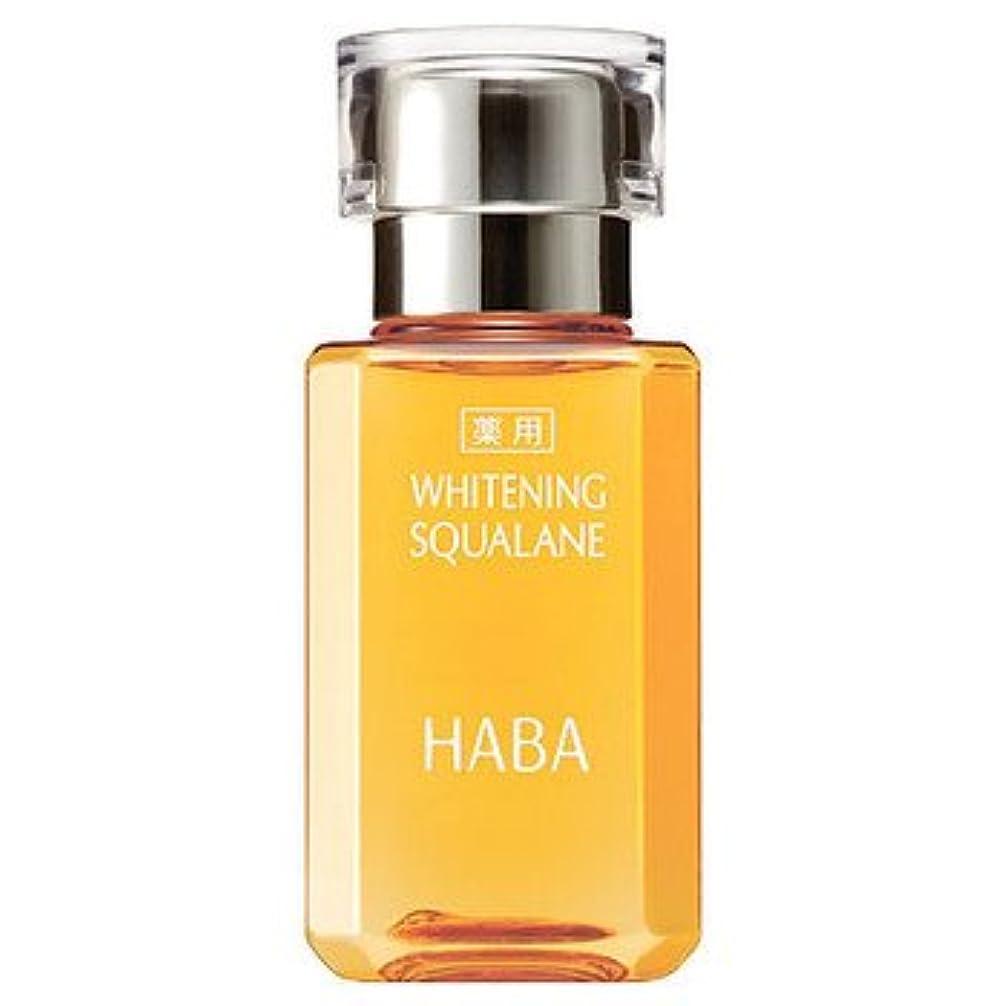 宣言まさに隔離するHABA ハーバー 薬用ホワイトニングスクワラン 30ml フェイスオイル (医薬部外品) [並行輸入品]
