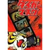 タイガーマスク VOL.1 [DVD]