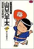 総務部総務課山口六平太 第31話 夢に名前を!! (ビッグコミックス)