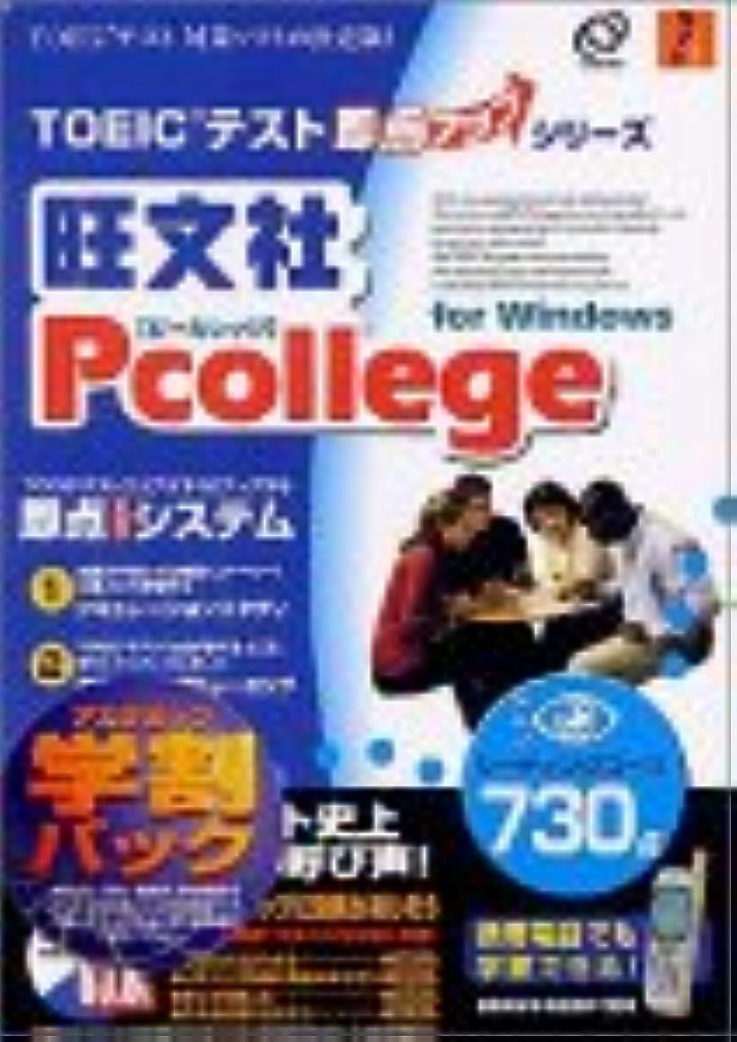 失望させるルールインポート旺文社Pcollege for Windows リーディングコース730点アカデミック
