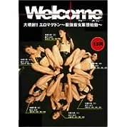 Welcome/大噴射!! エロマゲドン~最強痴女軍団始動~ [DVD]