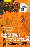 はつめいプリンセス 3 (フラワーコミックス)