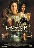 レジェンド-光と闇の伝説- [DVD]
