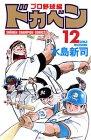 ドカベン (プロ野球編12) (少年チャンピオン・コミックス)