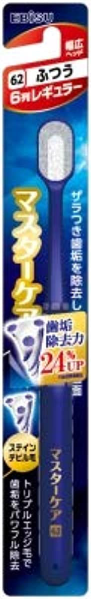 実行不正直歌手【まとめ買い】マスターケアハブラシ?6列レギュラー ふつう ×6個