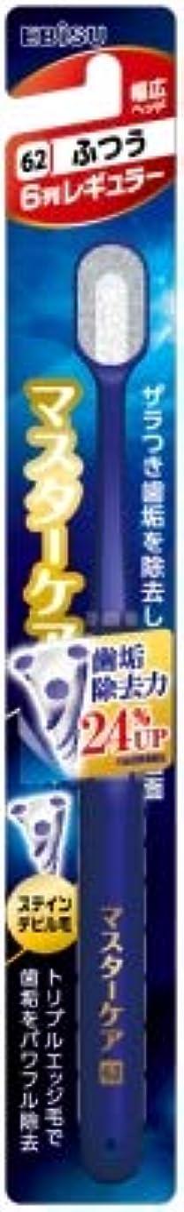 クレタ無駄なエスニック【まとめ買い】マスターケアハブラシ?6列レギュラー ふつう ×6個