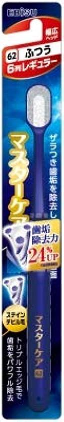 フィット無意識流体【まとめ買い】マスターケアハブラシ?6列レギュラー ふつう ×3個