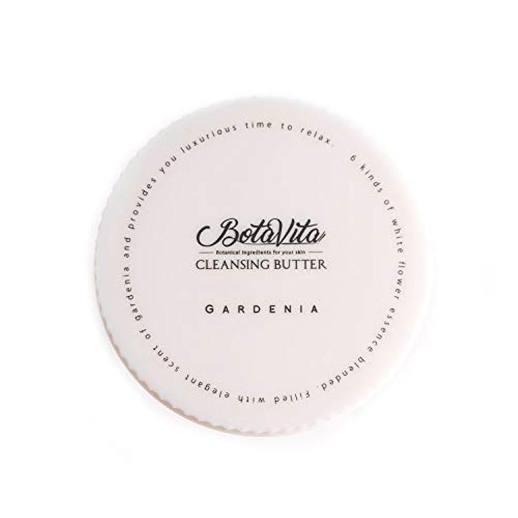 ダイエット邪魔する紀元前BotaVita ボタヴィータ クレンジングバター <ガーデニア> 80g ダブル洗顔不要 マツエク対応 保湿ケア 毛穴汚れオフ
