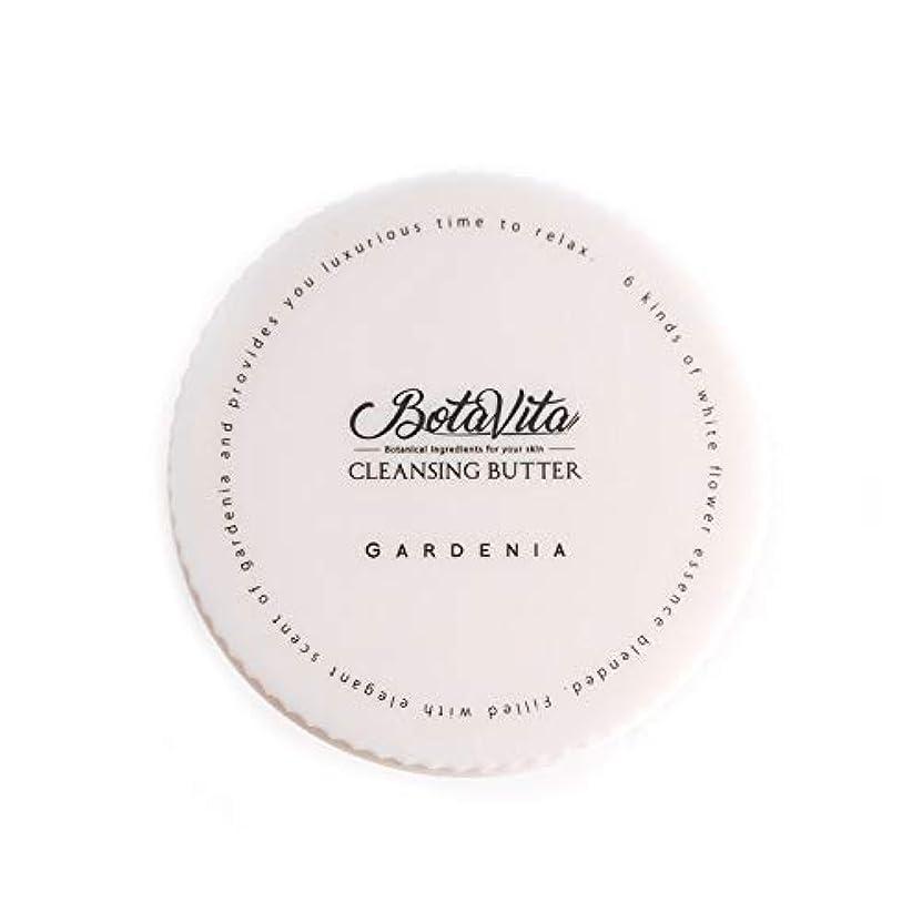 中庭オーバーコート降下BotaVita ボタヴィータ クレンジングバター <ガーデニア> 80g ダブル洗顔不要 マツエク対応 保湿ケア 毛穴汚れオフ