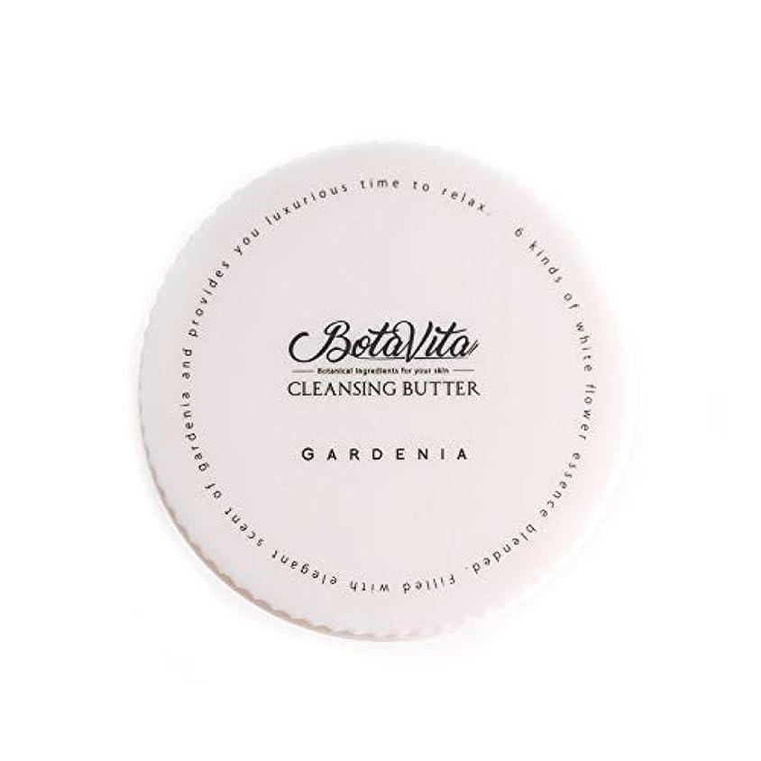 保全模索シリアルBotaVita ボタヴィータ クレンジングバター <ガーデニア> 80g ダブル洗顔不要 マツエク対応 保湿ケア 毛穴汚れオフ