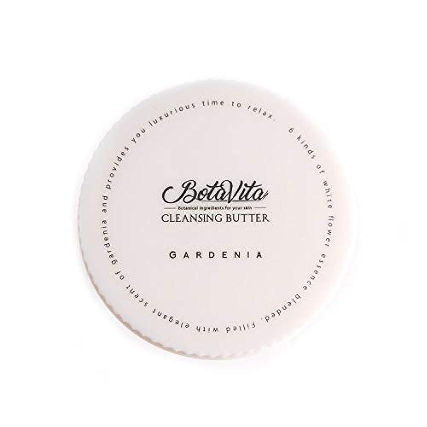 愛されし者凍った描くBotaVita ボタヴィータ クレンジングバター <ガーデニア> 80g ダブル洗顔不要 マツエク対応 保湿ケア 毛穴汚れオフ