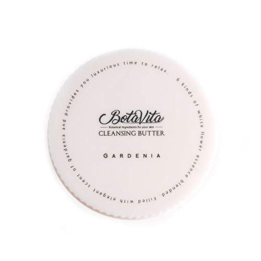 雄弁なシャンプー船形BotaVita ボタヴィータ クレンジングバター <ガーデニア> 80g ダブル洗顔不要 マツエク対応 保湿ケア 毛穴汚れオフ