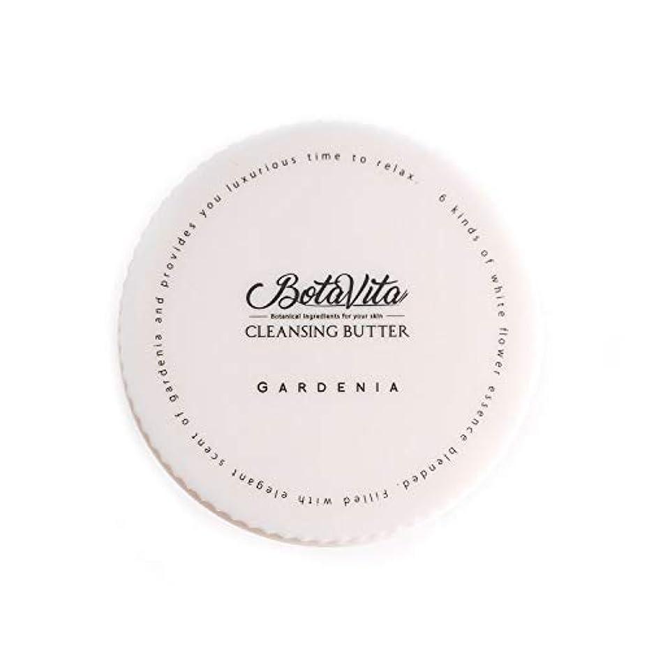 ローマ人前奏曲胴体BotaVita ボタヴィータ クレンジングバター <ガーデニア> 80g ダブル洗顔不要 マツエク対応 保湿ケア 毛穴汚れオフ