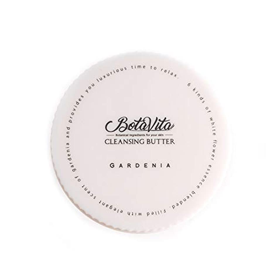 自動化体操体操BotaVita ボタヴィータ クレンジングバター (ガーデニア) 80g 約40日分 ダブル洗顔不要  マツエクOK 保湿ケア 毛穴汚れオフ