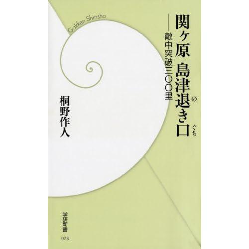 関ヶ原 島津退き口 (学研新書)