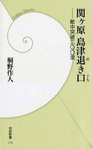 関ヶ原 島津退き口 (学研新書)の詳細を見る