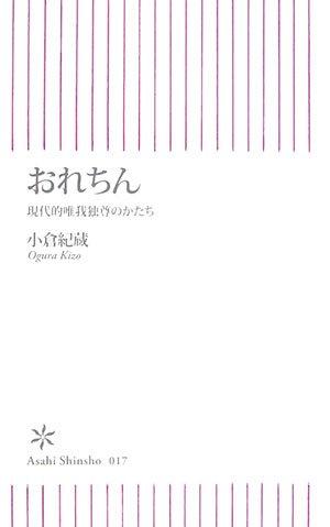おれちん―現代的唯我独尊のかたち (朝日新書)の詳細を見る