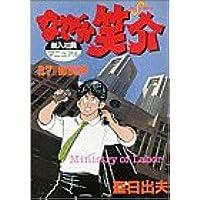 なぜか笑介 27 (ビッグコミックス)