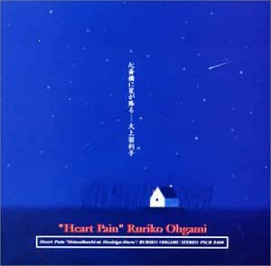 Heart Pain~心斉橋に星が降る