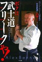 ボクは武士道フリークや!―ニュージーランドの学生が日本武道にハマってさあ大変!の詳細を見る
