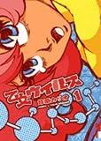 乙女ウイルス / 鈴菌 カリオ のシリーズ情報を見る