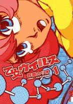 乙女ウイルス 1集 (IKKI COMICS)の詳細を見る