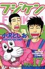 フジケン 17 (少年チャンピオン・コミックス)