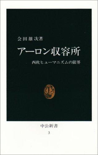 アーロン収容所―西欧ヒューマニズムの限界 (中公新書 (3))の詳細を見る
