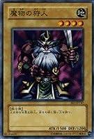 【遊戯王シングルカード】 《ビギナーズ・エディション1》 魔物の狩人 ノーマル be1-jp147