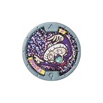 妖怪ウォッチ(妖怪メダル) /キーメダル/フシギ族/バクロ婆