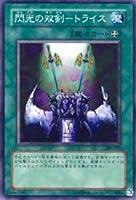 遊戯王OCG 閃光の双剣-トライス ノーマル 304-037