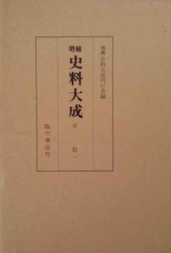 台記 (1966年)