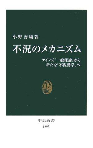不況のメカニズム―ケインズ『一般理論』から新たな「不況動学」へ (中公新書)の詳細を見る