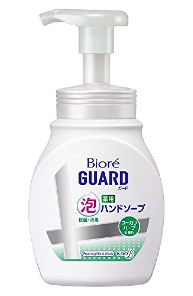 防腐剤荒廃する承認ビオレガード薬用泡ハンドソープ ユーカリハーブの香り ポンプ 250ml