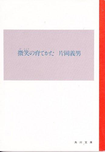微笑の育てかた (角川文庫)の詳細を見る