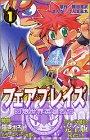 幻想世界英雄烈伝フェアプレイズ 1 (コミックボンボン)