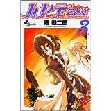 ハヤテのごとく! (3) (少年サンデーコミックス)