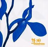 青い花       (CCCD) 画像