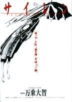 サイレン—Eternal siren (ヤングサンデーコミックス)