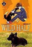 WILD HALF (2) (集英社文庫)