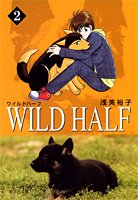 WILD HALF (2) (集英社文庫)の詳細を見る