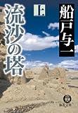流沙の塔〈上〉 (徳間文庫)