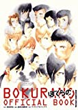 ぼくらのofficial book (IKKI COMIX スペシャル)