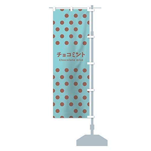 チョコミント のぼり旗 サイズ選べます(ハーフ30x90cm 右チチ)